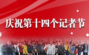 庆贺第十四个记者节