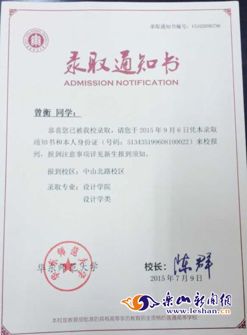 在乐山外国语学校招生办公室,第一份录取通知书是来自华东师范大学