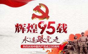 庆贺中国共产党建立95周年